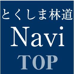 とくしま林道NaviTOP