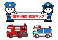 消防救急サムネイル